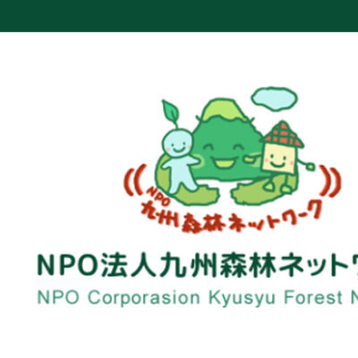 NPO法人九州森林ネットワーク様